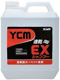 3120002031ユシロ YCM-EXシャンプー 4L8193510【smtb-s】