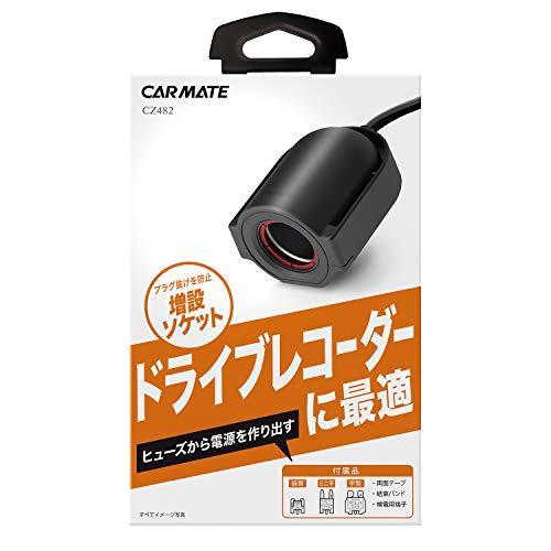 カーメイト(CARMATE) ヒューズソケット ドライブレコーダー1 【CZ482】【smtb-s】