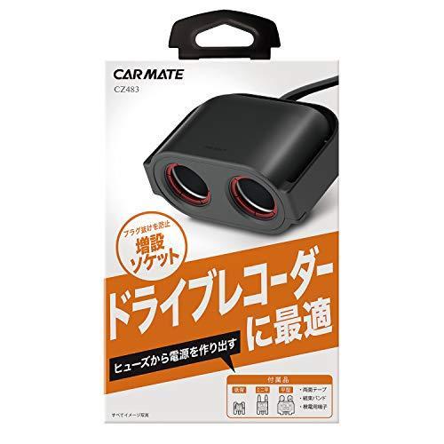 カーメイト(CARMATE) ヒューズソケット ドライブレコーダー2 【CZ483】【smtb-s】