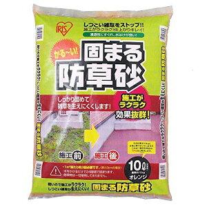 アイリスオーヤマ 固まる防草砂 10L オレンジ