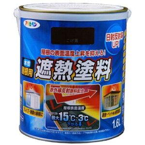 水性屋根用遮熱塗料 1.6L