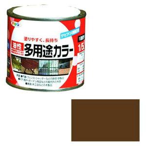 アサヒペン 油性多用途カラー1/5Lブラウン【入数:6】【smtb-s】