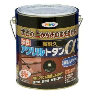 アサヒペン 油性高耐久アクリルトタン用α1.6KG黒【入数:6】