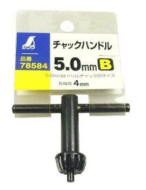 シンワ測定 チャックハンドル 78584 B 5mm
