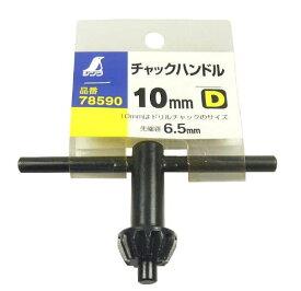 シンワ測定 チャックハンドル 78590 D 10mm