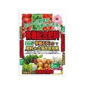大協肥糧 有機石灰入り 有機配合肥料 5kg 2袋セット (1085000)