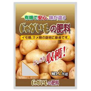 大協肥糧 有機入り じゃがいもの肥料 2kg 5袋セット (1085014)