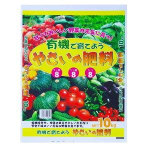 大協肥糧 有機で育てよう やさいの肥料 10kg (1078880)