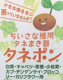野々山商事 タネポン(種まき器) 1個【smtb-s】