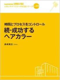 女性モード社 続・成功するヘアカラーURESTAシリーズVo.9【smtb-s】