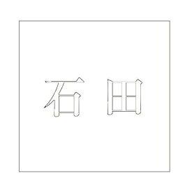 ハイロジック キリモジ 明朝 ホワイト 160×160ミリ用 石田【smtb-s】