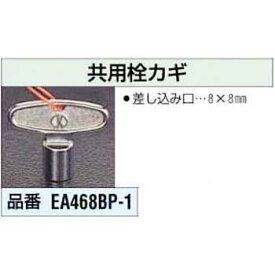 エスコ 共用栓カギ (EA468BP-1)