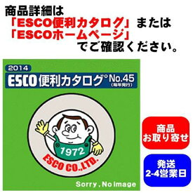 エスコ スプリンクラー(三脚付) (EA124KS-35)【smtb-s】