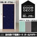 明和グラビア 貼ってはがせる! DOOR DECO 室内用ドア装飾シート オールドカラー 88cm×210cm DOD-02 BK(ブラック) (10…