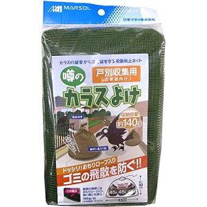 日本マタイ 噂のカラスよけオリーブグリーン 95×80cm