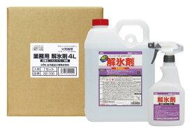 ハンディ・クラウン KYK22-100 業務用解氷剤4L【smtb-s】