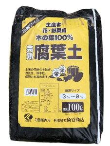 粂谷商店(Kumeyashoten) 圧縮腐葉土 100L