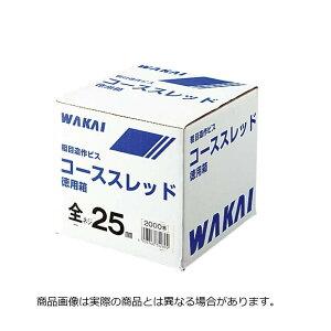 若井産業 汎用造作ねじ コーススレッド 徳用箱 半ねじ 57 7155570 (1516403)