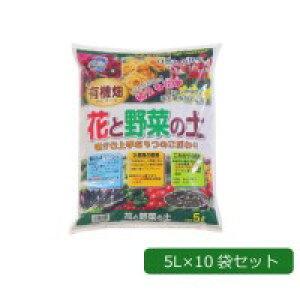 コモライフ あかぎ園芸 有機畑 花と野菜の土 5L×10袋 (1058177)【smtb-s】
