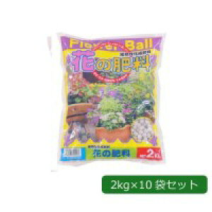 コモライフ あかぎ園芸 フラワーボール(花の肥料) 2kg×10袋 (1058143)