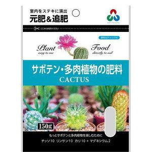 朝日工業 サボテン・多肉植物の肥料ミニ 150g