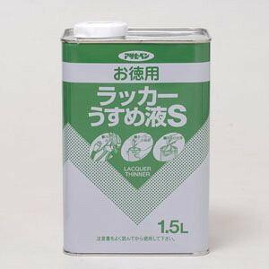 アサヒペン お徳用ラッカーうすめ液S 1.5L【smtb-s】