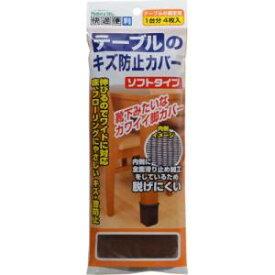 ノムラテック テーブルのキズ防止カバー ソフトタイプ N-3011 ブラウン【smtb-s】