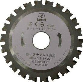 富士製砥 富士 サーメットチップソー さくら125K(鉄・ステンレス用) TP125K【smtb-s】