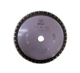 富士製砥 富士 サーメットチップソー さくら165KT(鉄・ステンレス用) TP165KT【smtb-s】