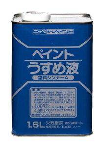 ニッペ 【品名】:ニッぺ徳用ペイントうすめ液1.6LHPH1011.6【発注コード】:4196856