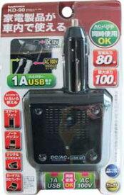 カシムラ DC/ACインバーター80W AC+USKD90【smtb-s】