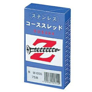 水上金属 SUS XM-7 Zコーススレッド 化粧箱入 半ねじ W-65S 4.2×65mm(75本)「バラ1箱」 【008-2210】