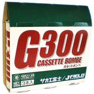 サカエフジ カセットボンベ 3本入り G-300