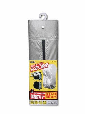 バル(BAL)/大橋産業 大橋産業/1557 タイヤラック タフネスM用収納カバー【smtb-s】