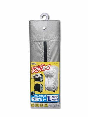 バル(BAL)/大橋産業 大橋産業/1558 タイヤラック タフネスL用収納カバー【smtb-s】