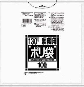 日本サニパック サニパック Lシリーズダストカート用130L薄口透明 10枚 L-88