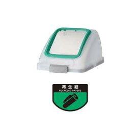 山崎産業 コンドル リサイクルトラッシュ SKL-70角穴蓋 緑 YW-453L-OP1-G【smtb-s】