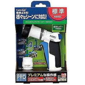 タカギ(takagi) タカギ タカギ パチットプログリップハンディシャワー GNZ101N11【smtb-s】
