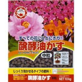 日清ガーデンメイト 醗酵油かす(ペチュニア柄) 中粒 10kg【smtb-s】