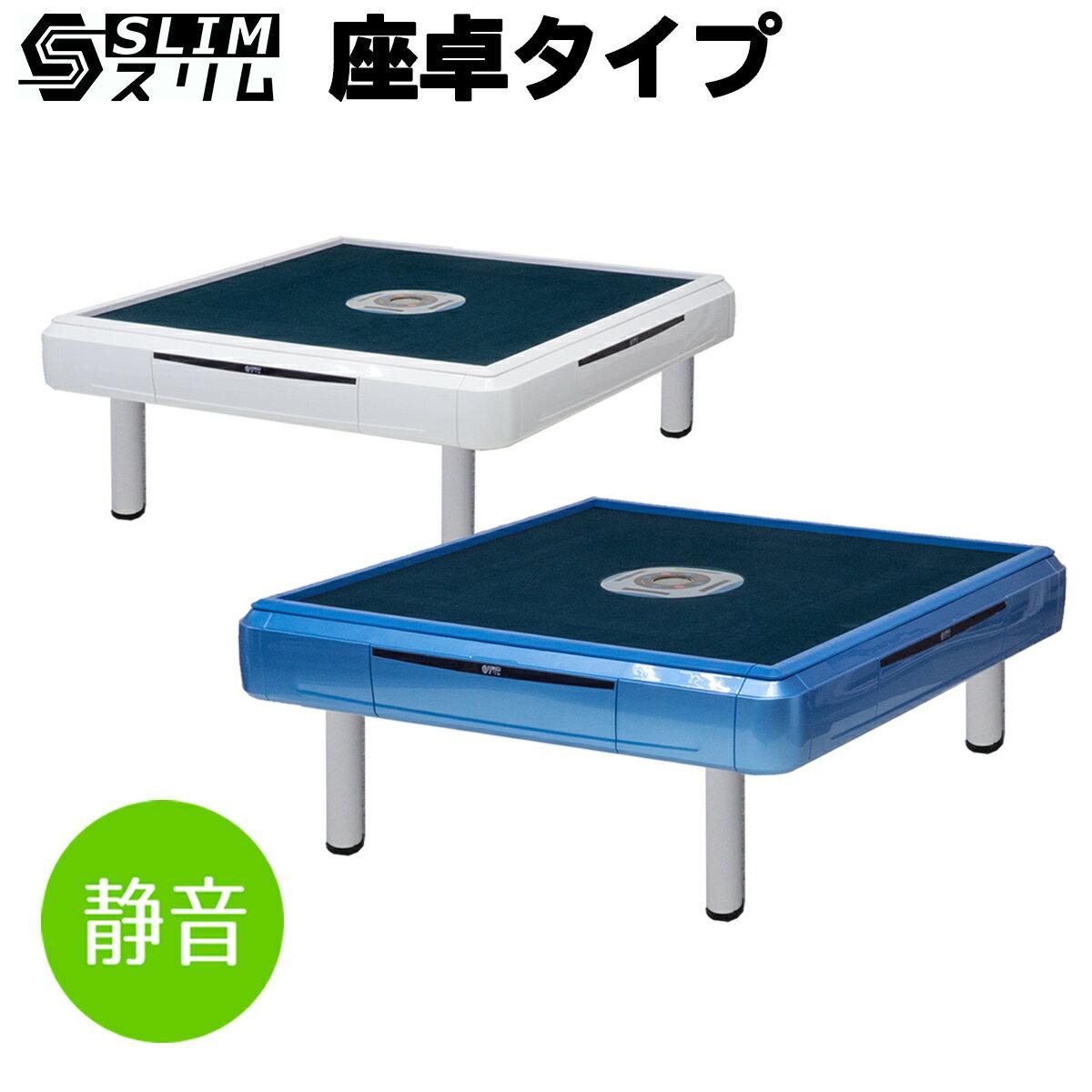 【ポイント5倍】全自動麻雀卓 スリム 座卓タイプ【軽量・静音】