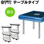【セット】全自動麻雀卓スリム(スチール脚テーブル)+サイドテーブル2本