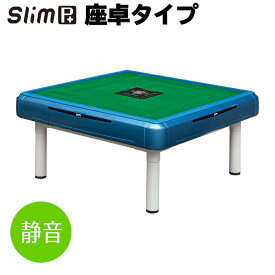 全自動麻雀卓 スリムプラス 座卓タイプ ブルー 【静音 軽量】