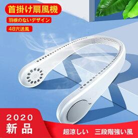 熱中症対策 2020年最新 ネックファン 首掛け扇風機ポータブル 扇風機 ハンズフリー 携帯 持ち運び ヘッドホン型扇風機 USB C充電式 FAN