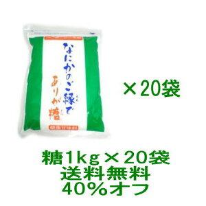 【送料無料】【オーナーイチ押し】川口喜三郎の糖 なにかのご縁でありが糖 1kg 20袋セット★プレミアムおまけ付+知る人ぞ知る不思議アイテム『喜念カード』プレゼント