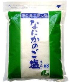【即納可能!】【オーナーイチ押し】川口喜三郎の塩 なにかのご塩 1kg1袋★プレミアムおまけ付