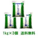 【送料無料】【オーナーイチ押し】川口喜三郎の塩 なにかのご塩 1kg 3袋セット★プレミアムおまけ付