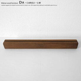 【まとめ買いでお得!3個まで送料一律】ウォールナット材 ウォールナット無垢材 オイル仕上げ カードスタンド フォトスタンド 写真立て DAシリーズ