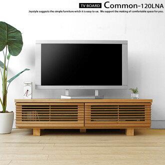 作为在宽120cm 150cm 180cm的3 saizutamo材洁净材天然木木制电视机柜格子门的低板日式房间和西式房间对得上的摩登味道的电视板COMMON-120LNA树腿天然颜色
