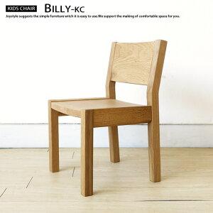 【受注生産商品】ナラ材 節ありのナラ無垢材を使用して作られた小さくて可愛らしいキッズチェア 木製椅子 ナラ天然木 ナチュラルテイスト シンプルデザイン ミニチュアチェア 3歳からの