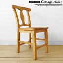 ダイニングチェア アウトレット撮影品処分 パイン材 パイン無垢材 木製椅子 アンティークチェア カントリースタイル COTTAGE-CHAIR-C